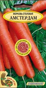 Морковь Дражированная Амстердам, 350 шт семян, раннеспелая, 20-25см - фото 5476