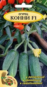 Огурец Конни F1, 8шт семян, гибрид, раннеспелый, партенокарпический
