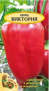 Перец сладкий Виктория РС1, 0,2гр. Раннеспелый, низкорослый, тёмно-красный