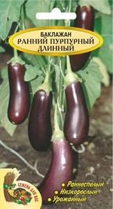 Баклажан Ранний пурпурный длинный РС1, 0,3 гр. Ранний, для открытого грунта и теплиц