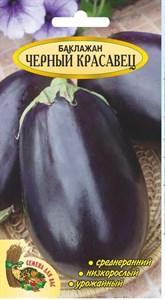 Баклажан Черный красавец РС1, 0,3 гр. Среднеранний, низкорослый
