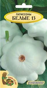 Патиссоны Белые 13 РС1, 2г (20шт). Среднеспелые