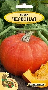 Тыква Червоная РС1, 2гр (7шт). Среднеспелая, крупноплодная, овальная, 8-10 кг, для хранения