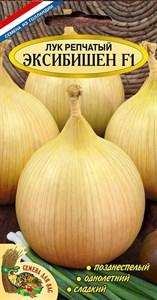 Лук репчатый ЭКСИБИШЕН F1, 50 шт. гибрид, позднеспелый, сладкий, высокоурожайный, салатный