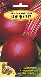 СВЕКЛА СТОЛОВАЯ БОРДО РС1, 4 грамма, Среднеспелая, округлая, урожайная, для хранения