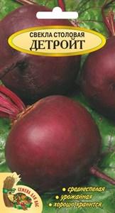 СВЕКЛА СТОЛОВАЯ ДЕТРОЙТ РС1, 4 грамма. Среднеспелый, округлая, урожайная, для хранения, без кольцеватости