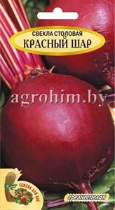 СВЕКЛА СТОЛОВАЯ КРАСНЫЙ ШАР РС1, 4 грамма. Среднеспелая, округлая, урожайная, холодостойкая, сладкая