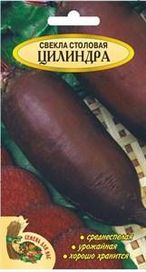 СВЕКЛА СТОЛОВАЯ ЦИЛИНДРА РС1, 4 грамма. Среднеспелая, цилиндрическая, урожайная, хорошо хранится