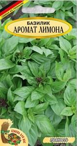 БАЗИЛИК АРОМАТ ЛИМОНА РС1, 0,5 грамм. Однолетняя пряность с лимонным вкусом, зеленый
