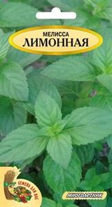МЕЛИССА ЛИМОННАЯ 0,3 грамма. Лекарственная, многолетник, 60-80 см, медонос