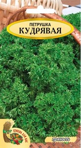 ПЕТРУШКА ЛИСТОВАЯ КУДРЯВАЯ РС1, 2 грамма. Пряность, ароматная, зеленая, кудрявая