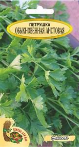 ПЕТРУШКА ОБЫКНОВЕННАЯ ЛИСТОВАЯ РС1, 2 грамма. Скороспелый, листовая, выращивается круглый год