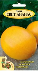 Дыня  СВИТ АНАНАС РС1, 1 грамм. Скороспелая, 1,8-2 кг, ароматная, урожайная