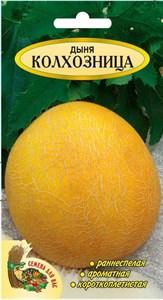 Дыня КОЛХОЗНИЦА РС1, 1 грамм (24шт). Раннеспелая, ароматная, короткоплетистая, 1,5-2,5 кг