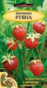 Земляника РУЯНА РС1, 0,05 грамм (140шт). Ремонтантная, урожайная, ароматная, красная, неприхотливая