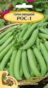 Горох овощной РОС-1 РС1, 10 грамм. Среднепоздний, урожайный, диетический