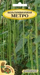 Фасоль спаржевая КИТАЙСКАЯ МЕТРО РС1, 1,5грамм(12шт). Среднеспелый, зеленая, высота 2-3 м, лопатки до 60 см
