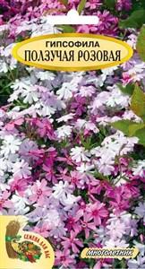 Гипсофила ПОЛЗУЧАЯ РОЗОВАЯ 0,05 грамм. Многолетник, 20 см, розовая, ползучая