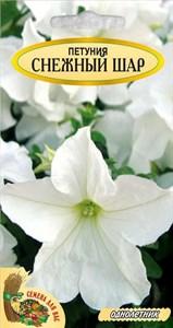 Петуния кустовая СНЕЖНЫЙ ШАР 0,05 грамм. Однолетник, низкорослая, белая