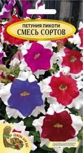 Петуния кустовая ПИКОТИ 100 шт.семян. Однолетник, низкорослая, смесь сортов, компактная, густоветвистая