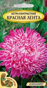 Астра контрастная розово-белая КРАСНАЯ ЛЕНТА 0,3 грамма