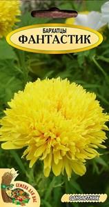 Бархатцы прямостоячие ФАНТАСТИК желтые 0,1 грамма