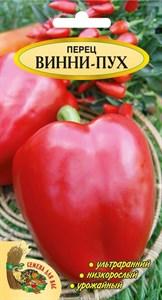 Перец сладкий ВИННИ- ПУХ РС1, 0,2 грамма (32шт). Ультраранний, низкорослый, красный, урожайный
