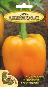 Перец сладкий КАЛИФОРНИЙСКОЕ ЧУДО ЗОЛОТОЕ РС1, 0,2 грамма (25шт). Среднеранний.