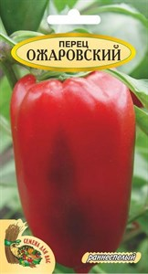 Перец сладкий  ОЖАРОВСКИЙ РС1, 0,1 грамм (17шт). Раннеспелый, среднерослый, темно-красный, крупный, призмовидный