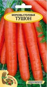 Морковь столовая ТУШОН РС1, 2 грамма. Скороспелый, 70-90 дн, с тонкой сердцевиной, 18-22 см