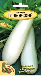 Кабачки Грибовские РС1, 2 грамма. Раннеспелый, кустовой, урожайный