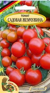 Томат САДОВАЯ ЖЕМЧУЖИНА РС1, 0,1 грамм. Низкорослый, скороспелый, устойчивая урожайность